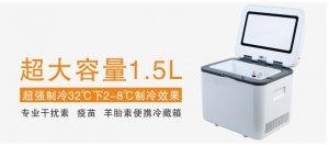 cia550a-bc-1500av2-portable-medical-blood-bank-refrigerator-fridge-280mm-170mm-195mm-2-8c-8hrs